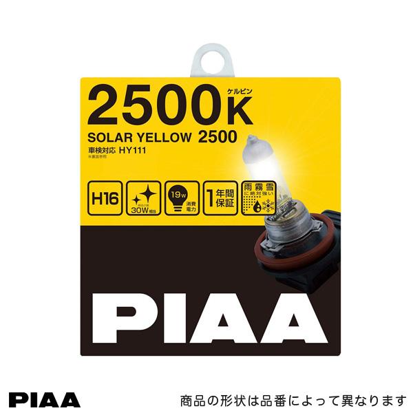 イエローバルブ H16 2500K ハロゲンバルブ フォグライト フォグランプ ソーラーイエロー2500 19W(30W相当)/PIAA HY111
