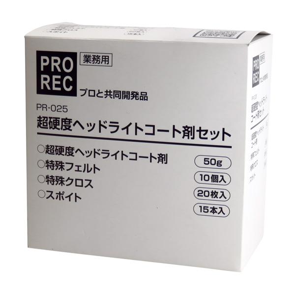 超硬度ヘッドライトコート剤セット PROREC プロ推奨 ヘッドライトクリーナー 業務用 アウグ/AUG PR-025