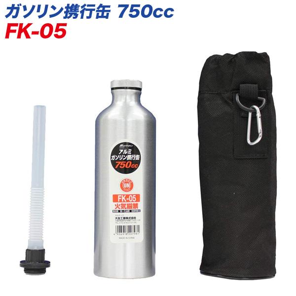 取寄せ商品 大自工業 Meltec:ガソリン携行缶 アルミ 入荷予定 750cc 評価 ガソリン 混合油 オイル 灯油 軽油 持ち運びに FK-05