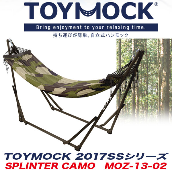 トイモック スプリンターカモ 2017SS 2017年モデル 自立式 ポータブルハンモック TOYMOCK/ノル MOZ-13-02