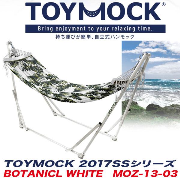 トイモック ボタニカルホワイト 2017SS 2017年モデル 自立式 ポータブルハンモック TOYMOCK/ノル MOZ-13-03