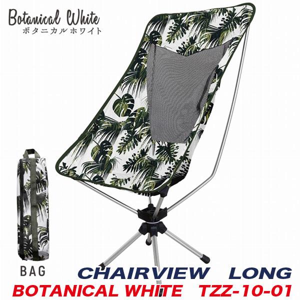 ポータブルチェア チェアビュー ロング ボタニカルホワイト 2017年モデル 座面が回転 軽量 コンパクト CHAIRVIEW/ノル TZZ-10-01