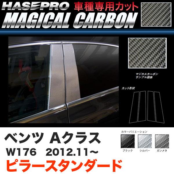 ハセプロ ベンツ Aクラス W176 H24.11~ マジカルカーボン ピラー スタンダード カーボンシート ブラック ガンメタ シルバー 全3色