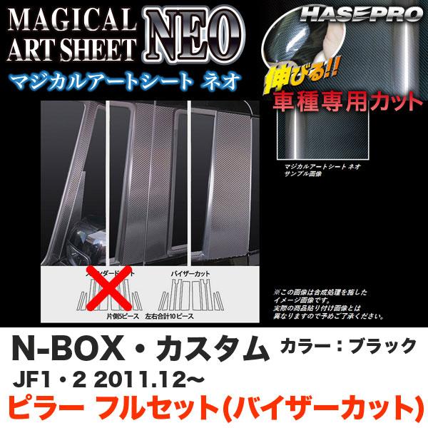 ハセプロ MSN-PH50VF N-BOX・カスタム JF1/JF2 H23.12~ マジカルアートシートNEO ピラー フルセット(バイザーカット) ブラック