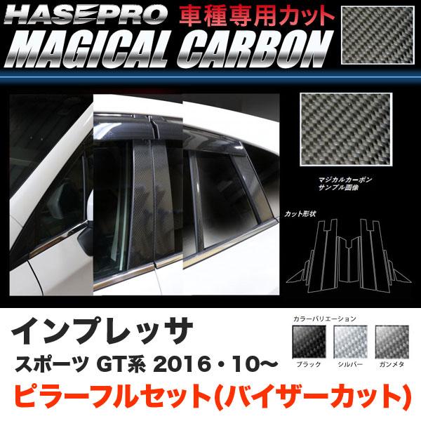 ハセプロ インプレッサスポーツ GT系 H28.10~ マジカルカーボン ピラー フルセット(バイザーカット) ブラック ガンメタ シルバー 全3色