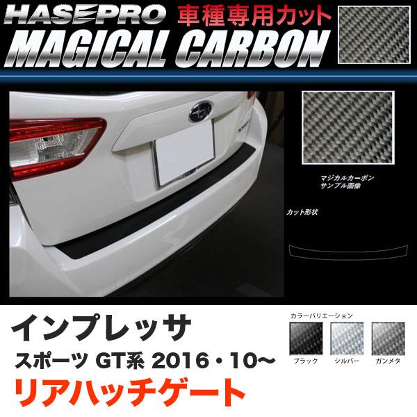 ハセプロ インプレッサスポーツ GT系 H28.10~ マジカルカーボン リアハッチゲート カーボンシート ブラック ガンメタ シルバー 全3色