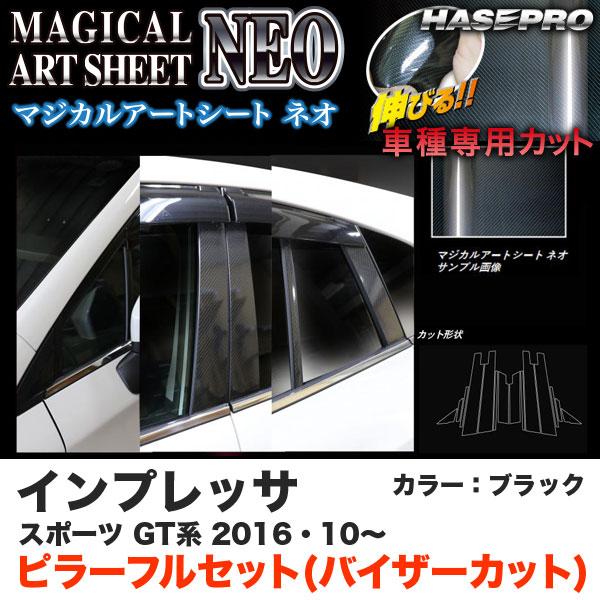 ハセプロ MSN-PS24V インプレッサスポーツ GT系 H28.10~ マジカルアートシートNEO ピラー フルセット(バイザーカット) ブラック
