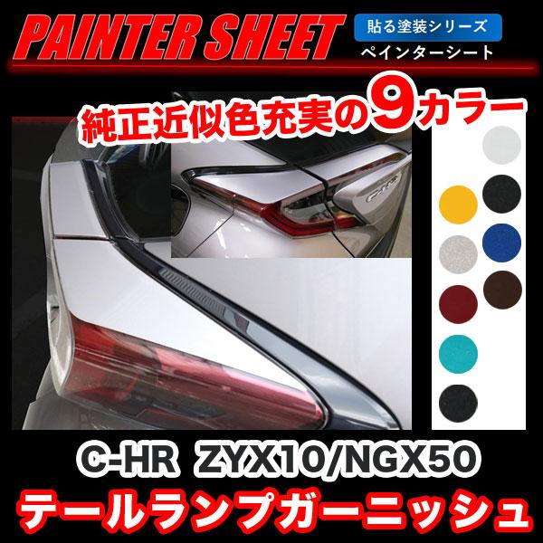 -HR ZYX10/NGX50 テールランプガーニッシュ ペインターシート 貼る塗装シリーズ C-HR純正カラー近似色 全9色/ハセプロ