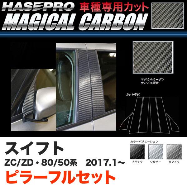 ハセプロ スイフト ZC50/80系 ZD50/80系 H29.1~ マジカルカーボン ピラーフルセット カーボンシート ブラック ガンメタ シルバー 全3色