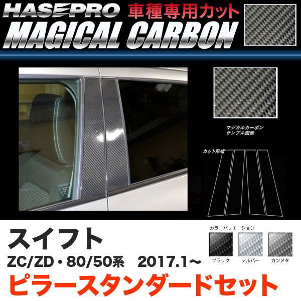 ハセプロ スイフト ZC50/80系 ZD50/80系 H29.1~ マジカルカーボン ピラーセット カーボンシート ブラック ガンメタ シルバー 全3色