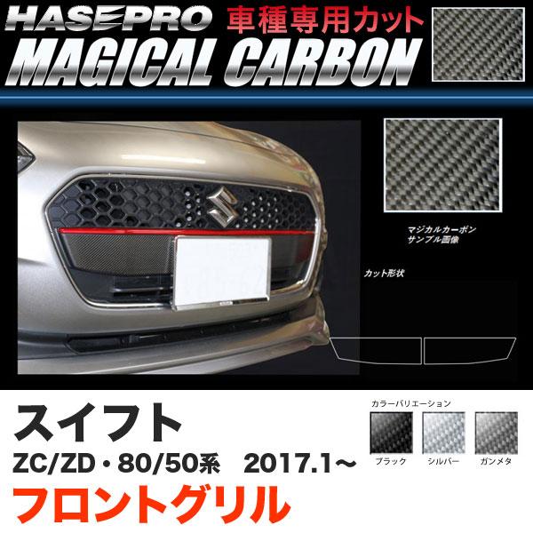 ハセプロ スイフト ZC50/80系 ZD50/80系 H29.1~ マジカルカーボン フロントグリル カーボンシート ブラック ガンメタ シルバー 全3色