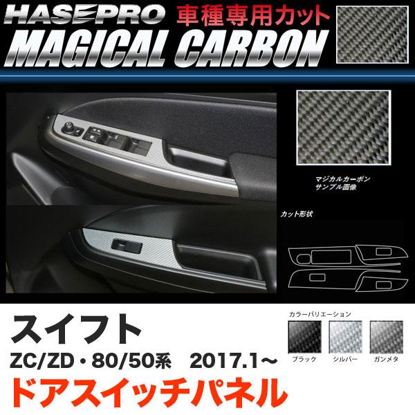ハセプロ スイフト ZC50/80系 ZD50/80系 H29.1~ マジカルカーボン ドアスイッチパネル カーボンシート ブラック ガンメタ シルバー 3色