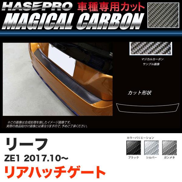 ハセプロ マジカルカーボン リアハッチゲート リーフ ZE1 H29.10~ カーボンシート ブラック ガンメタ シルバー 全3色