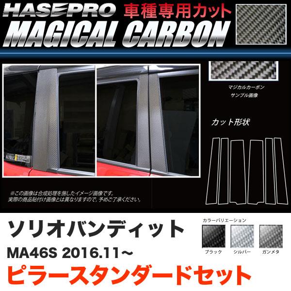 ハセプロ ソリオバンディット MA46S H28.11~ マジカルカーボン ピラースタンダードセット カーボンシート ブラック ガンメタ シルバー