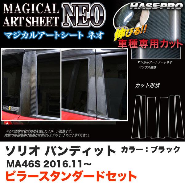 ハセプロ ソリオバンディット MA46S H28.11~ マジカルアートシートNEO ピラースタンダードセット ブラック カーボン調シート MSN-PSZ21