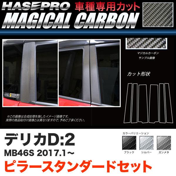 ハセプロ デリカD:2 MB46S H29.1~ マジカルカーボン ピラースタンダードセット カーボンシート ブラック ガンメタ シルバー 全3色