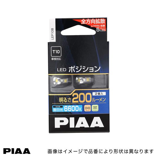 LED ポジション ポジション球 T10 200lm 6600K 2個入り 12V車用 車検対応 ピア/PIAA LEP108