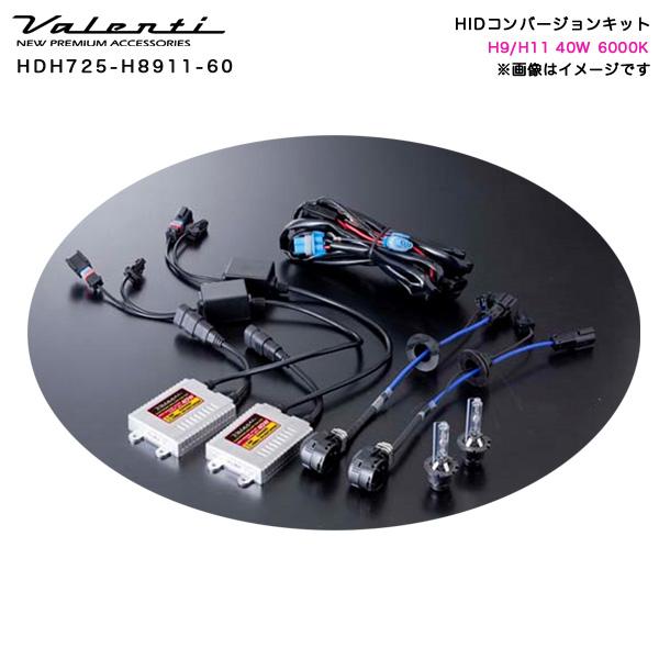 HIDコンバージョンキット ヘッドライト 専用 H9/H11 40W 6000K ハイワッテージタイプ ヴァレンティ/Valenti HDH725-H8911-60