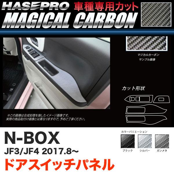 マジカルカーボン ドアスイッチパネル N-BOX JF3/JF4(H29.9~) カーボンシート【ブラック/ガンメタ/シルバー】全3色 ハセプロ