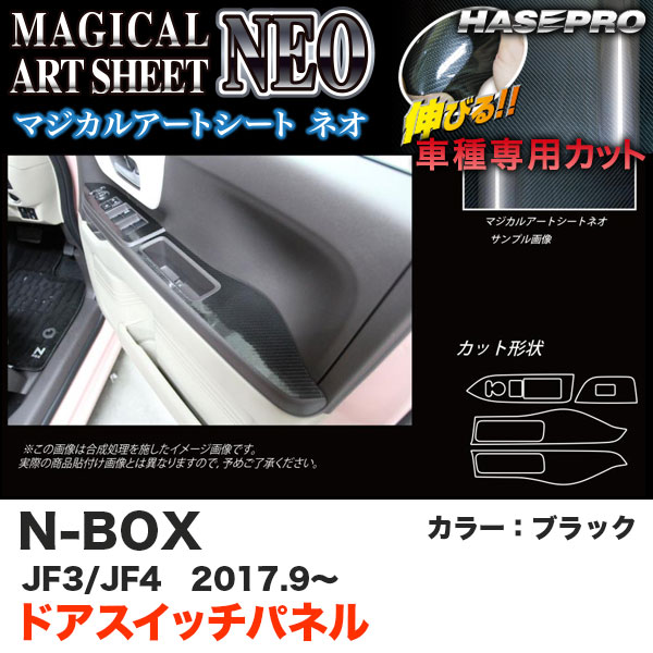 マジカルアートシートNEO ドアスイッチパネル N-BOX JF3/JF4(H29.9~) カーボン調シート【ブラック】 ハセプロ MSN-DPH21