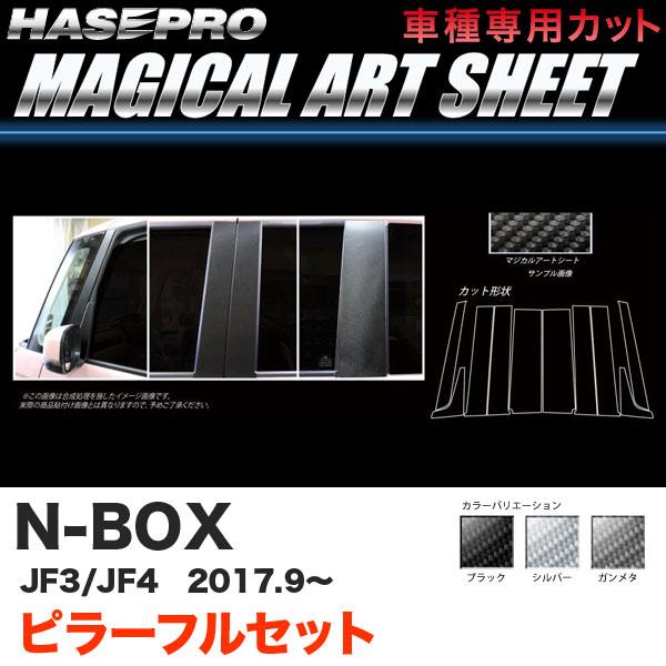 リアルなカーボンの質感を再現 車種別カット済みステッカー マジカルアートシート ピラーフルセット5P N-BOX アイテム勢ぞろい JF3 JF4 H29.9~ 海外限定 ブラック カーボン調シート 全3色 ハセプロ シルバー ガンメタ