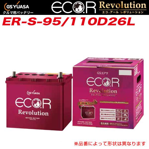 高性能カーバッテリー エコアール レボリューション アイドリングストップ車/充電制御車可 開放型【2年補償】 GSユアサ ER-S-95/110D26L
