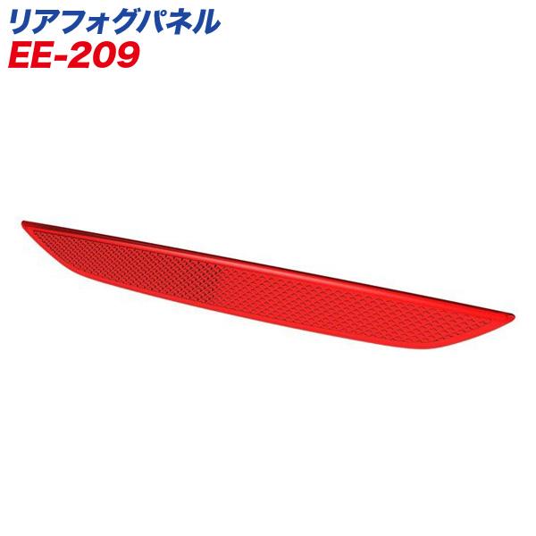 <title>リアフォグパネル レッド C-HR専用 ZYX10 NGX50系 レンズカットデザイン 両面テープ取付 ディスカウント 星光産業 EE-209</title>