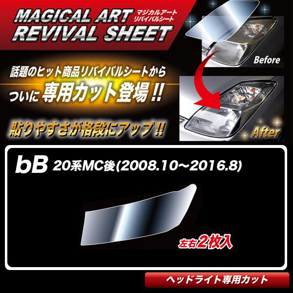 マジカルアートリバイバルシート bB 20系MC後(H20.10~H28.8) 車種別専用カット ヘッドライト用 透明感を復元 ハセプロ MRSHD-T01