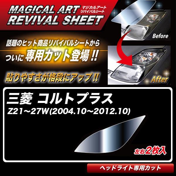 マジカルアートリバイバルシート コルトプラス Z21~27W(2004.10~2012.10) 車種別専用カット ヘッドライト用 復元 ハセプロ MRSHD-M08