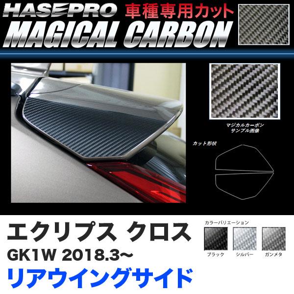 マジカルカーボン リアウイングサイド エクリプス クロス GK1W H30.3~ カーボンシート【ブラック/ガンメタ/シルバー】全3色 ハセプロ