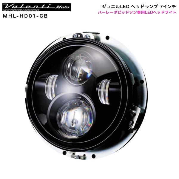 ジュエルLEDヘッドランプ 7インチ クリア/ブラック ハーレーダビッドソン専用LEDヘッドライト ヴァレンティ/Valenti Moto MHL-HD01-CB