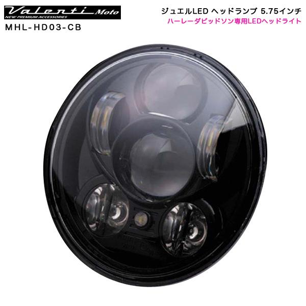 ジュエルLEDヘッドランプ 5.75インチ クリア/ブラック ハーレーダビッドソン専用LEDヘッドライト ヴァレンティ/Valenti Moto MHL-HD03-CB