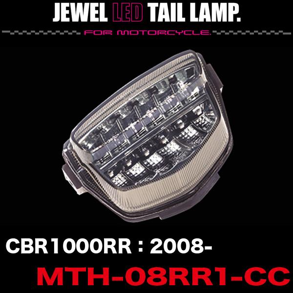 ジュエルLEDテールランプ クリア/クローム バイク用テールライト CBR1000RR 2008- ヴァレンティ/Valenti Moto MTH-08RR1-CC
