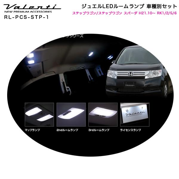 ジュエルLEDルームランプ 車種別セット ステップワゴン/ステップワゴン スパーダ H21.10~ RK1/2/5/6 ヴァレンティ/Valenti RL-PCS-STP-1