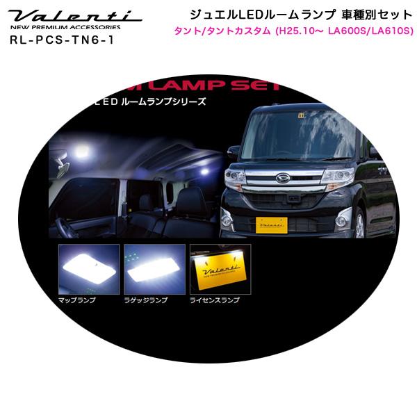 ジュエルLEDルームランプ 車種別セット タント/タントカスタム (H25.10~ LA600S/LA610S) ヴァレンティ/Valenti RL-PCS-TN6-1