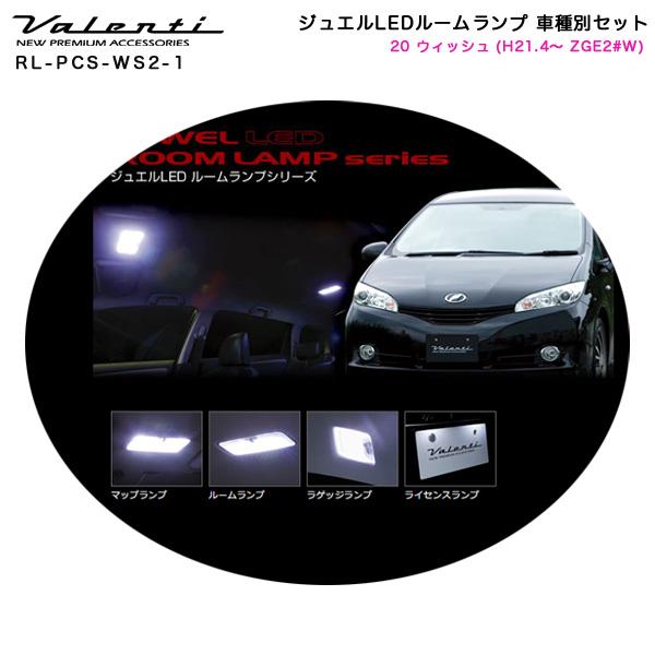 ジュエルLEDルームランプ 車種別セット 20 ウィッシュ (H21.4~ ZGE2#W) ヴァレンティ/Valenti RL-PCS-WS2-1