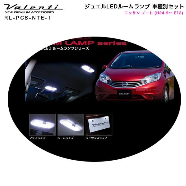 ジュエルLEDルームランプ 車種別セット ニッサン ノート (H24.9~ E12) ヴァレンティ/Valenti RL-PCS-NTE-1