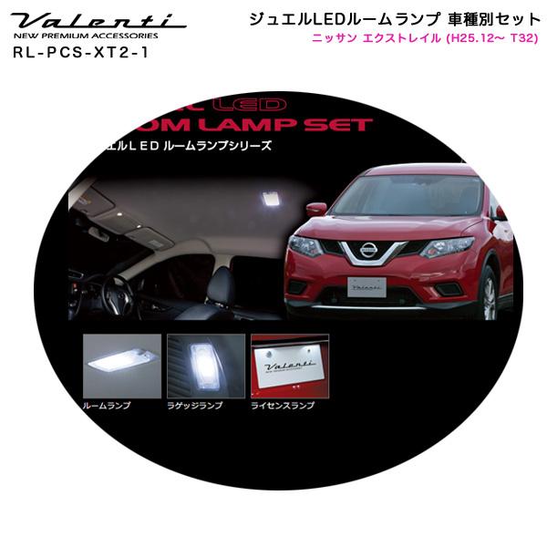 ジュエルLEDルームランプ 車種別セット ニッサン エクストレイル (H25.12~ T32) ヴァレンティ/Valenti RL-PCS-XT2-1