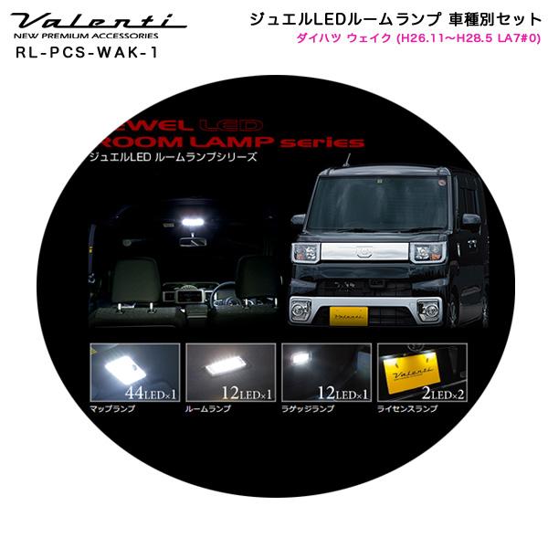ジュエルLEDルームランプ 車種別セット ダイハツ ウェイク (H26.11~H28.5 LA7#0) ヴァレンティ/Valenti RL-PCS-WAK-1
