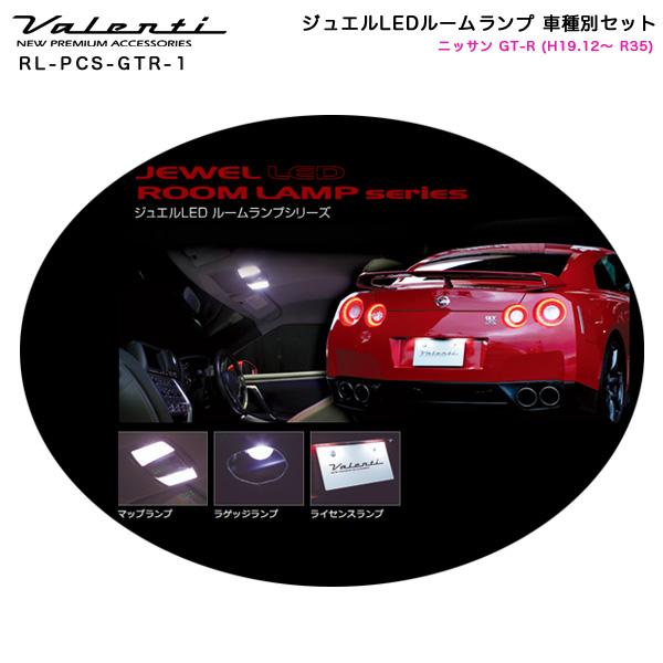 ジュエルLEDルームランプ 車種別セット ニッサン GT-R (H19.12~ R35) ヴァレンティ/Valenti RL-PCS-GTR-1