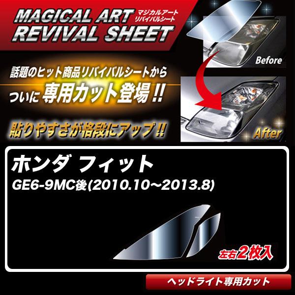 マジカルアートリバイバルシート フィット GE6-9MC後(2010.10~2013.8) 車種別カット ヘッドライト用 透明感を復元 ハセプロ MRSHD-H6