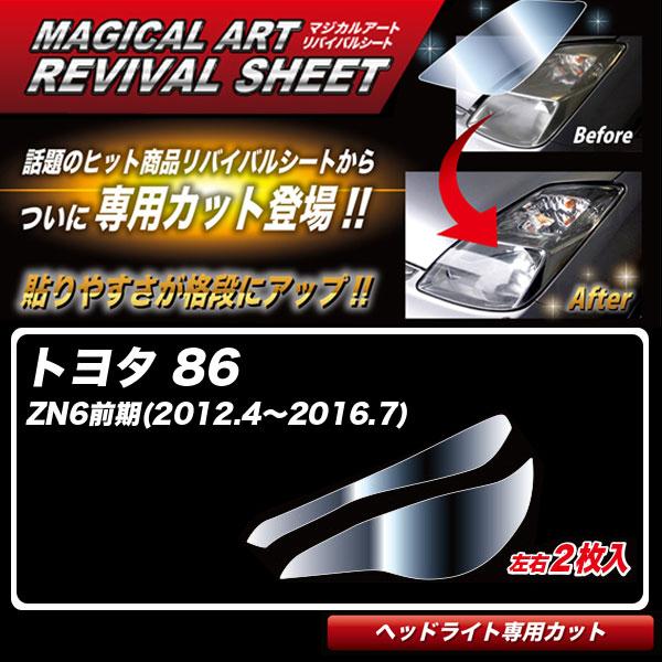マジカルアートリバイバルシート 86 ZN6前期(2012.4~2016.7) 車種別専用カット ヘッドライト用 透明感を復元 ハセプロ MRSHD-T21