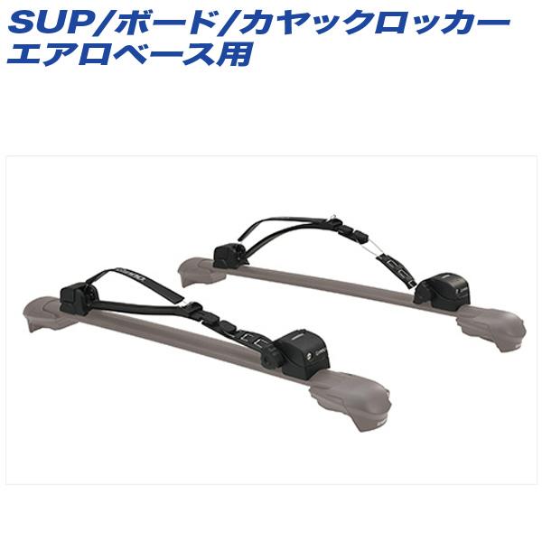 SUP/ボード/カヤックロッカー エアロベース カヤック/カヌー/サーフボード積載 ロック付マルチアタッチメント Tスロット専用 INNO XA445