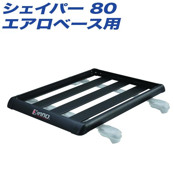 有名なブランド シェイパー ルーフラック 80 エアロベース用 アルミラック INNO 幅760mm×長1050mm ルーフラック ルーフキャリア アルミラック INNO XA568, カワゴエチョウ:0d978d19 --- cooperscreen.com