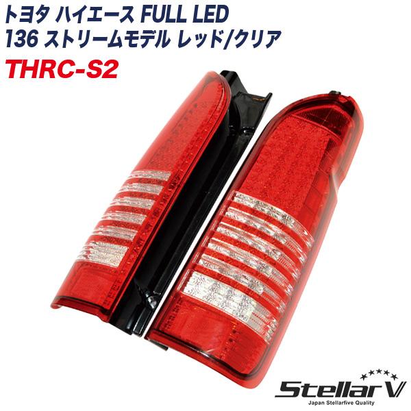 トヨタ ハイエース FULL LED 136 ストリームモデル レッド/クリア 200 テールランプ 流れるウィンカー 海外仕様 ステラファイブ THRC-S2
