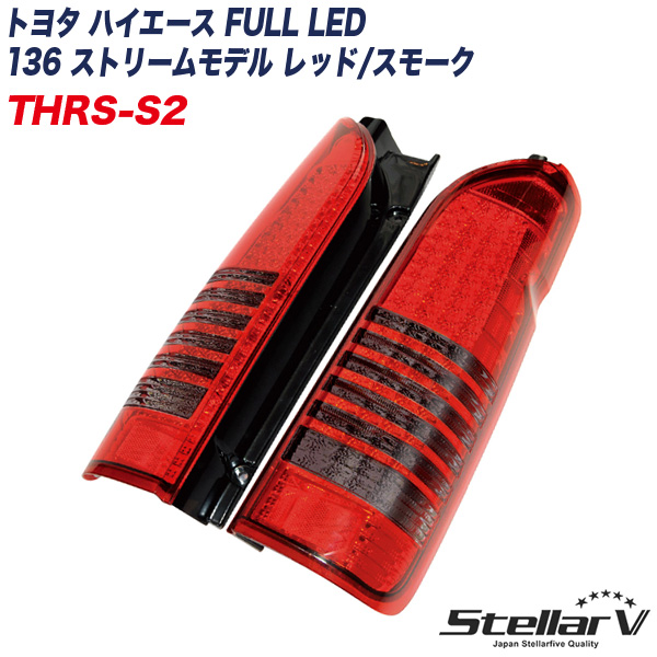 【クーポン対象外】 トヨタ ハイエース FULL LED 136 136 ストリームモデル レッド/スモーク トヨタ ハイエース 200系 テールランプ 流れるウィンカー ステラファイブ THRS-S2, Ash:af4bae94 --- cooperscreen.com