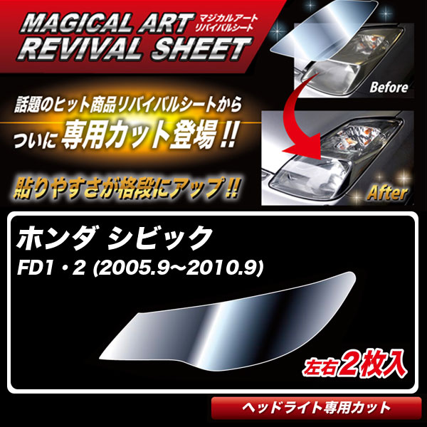 マジカルアートリバイバルシート シビック FD1・2 (2005.9~2010.9) 車種別カット ヘッドライト用 透明感を復元 ハセプロ MRSHD-H10