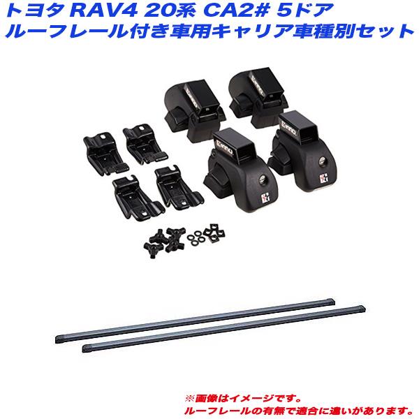 キャリア車種別セット RAV4 20系 CA2# H12.5~H17.11 5ドアルーフレール付車用 INNO/イノー IN-AR + IN-B117