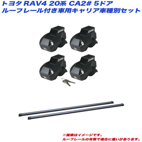 キャリア車種別セット RAV4 20系 CA2# H12.5~H17.11 5ドアルーフレール付車用 INNO/イノー IN-FR + IN-B117