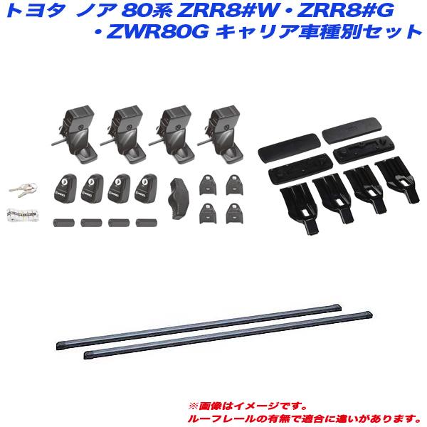 キャリア車種別セット ノア 80系 ZRR8#W/ZRR8#G/ZWR80G H26.1 ハイブリッド含む INNO/イノー INSUT + IN-B127 + K460